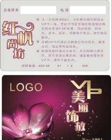 红帆尚坊VIP会员卡图片