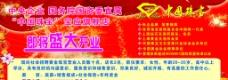中国珠宝开业海报图片