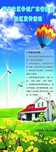 风车海报图片