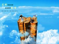 税字高楼3D变形税收公益广告宣传画图片
