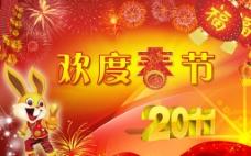 欢度春节背景图片