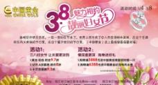中国黄金 广告图片