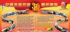 纪念改革开放30周年剪影图片
