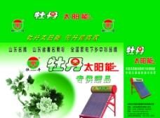 太阳能礼品盒图片