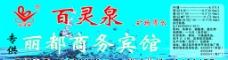 百灵泉标图片