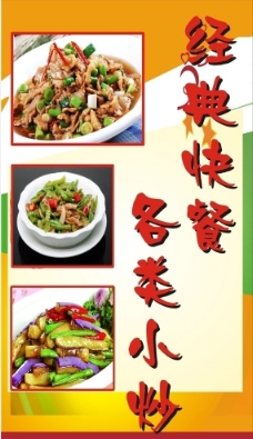 快餐海报图片