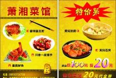 饭店彩页图片