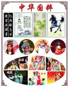 中华国粹 戏曲 名画图片