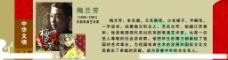 中华文明 人物篇 梅兰芳图片