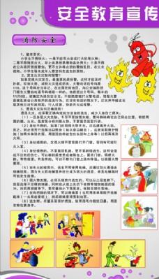 消防安全教育宣传