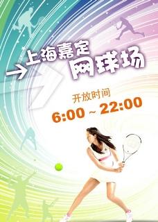 网球海报图片