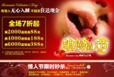 网页活动广告图片