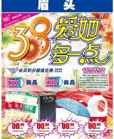 三八妇女节超市快讯封面设计图片