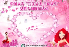 妇女节签到墙图片