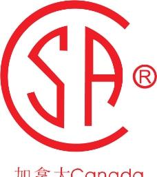 CSA认证图片