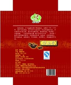 茶业盒子图片