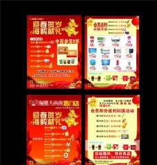 2012龙年促销宣传单设计