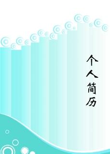 蓝色个人简历封面图片