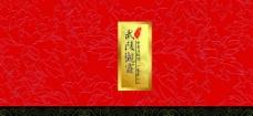 茶叶罐标图片