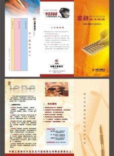 工行金融服务指南3折页图片