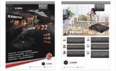 r6a彩页设计图片