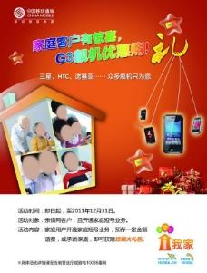 中国移动家庭组网优惠多图片