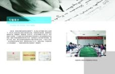 商业画册图片
