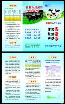 胖胖牛饲料折页图片