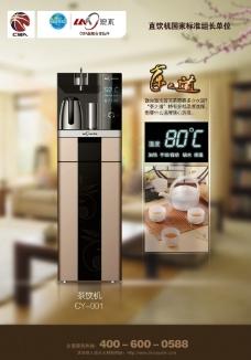 茶饮机折页图片