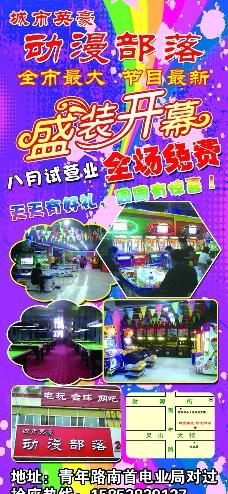 游戏厅海报图片