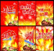 火锅节图片