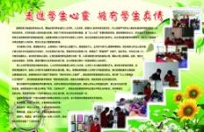 学生教育刊板(绿色)图片