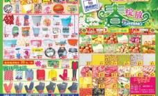 超市春季促销海报图片