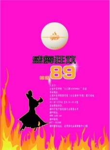 火之舞海报图片