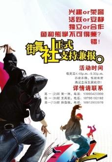 校园街舞社海报设计图片