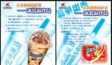 英派斯健身激情夏日冰激淋行动宣传单图片