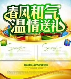 春天 春季 海报(分层不细)图片