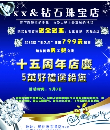 钻石珠宝店庆海报图片