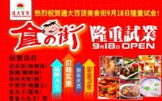 美食街开业广告