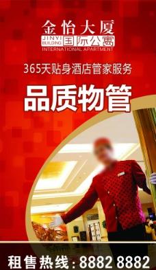 酒店物业销售广告图片