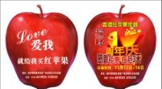 1周年庆苹果举牌图片