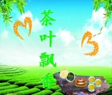 茶叶飘香图片