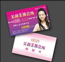 美容美体会员卡图片
