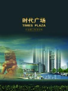时代广场图片