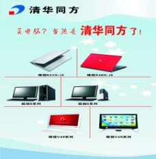 清华同方电脑 品牌机 系列 电脑城图片