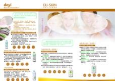 美容产品折页图片