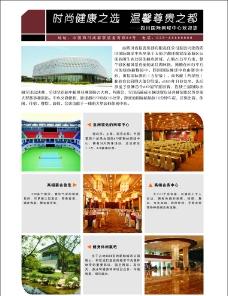 杂志内页广告设计图片