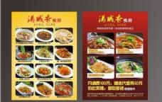 满城香食府宣传单