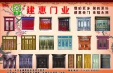 建惠门业图片
