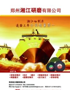砂轮杂志广告设计图片